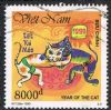 Vietnam SG2228 1999 Year of the Cat 8000d good/fine used